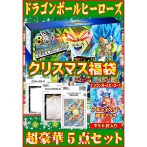 【数量限定】スーパードラゴンボールヒーローズ クリスマス福袋【超豪華5点セット】※宅配便のみ