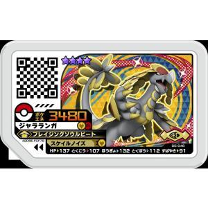 ポケモンガオーレ ダッシュ5弾 グレード4 ジャラランガ   【D5-046】