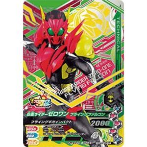 ガンバライジング BS3-060 CP 仮面ライダーゼロワン フライングファルコン 【バーストライズ...