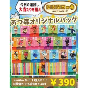 どうぶつの森 amiiboカード★あつ森オリジナルパック★