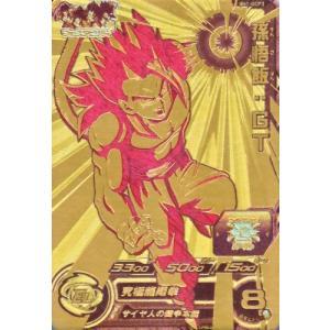 スーパードラゴンボールヒーローズ SDBH1弾 GCP 孫悟飯:GT (SH1-GCP3)【究極龍翔拳】【キャンペーンカード】