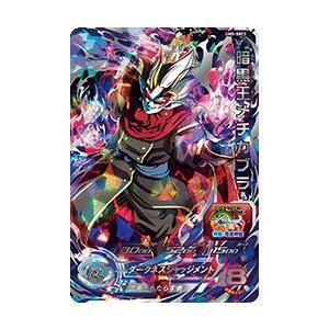スーパードラゴンボールヒーローズ UM9-SEC3 UR 暗黒王メチカブラ 【ユニバースミッション9...
