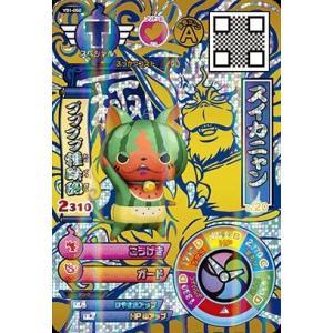 妖怪ウォッチ バスターズ 鉄鬼軍1弾スペシャルスイカニャン Yb1 052