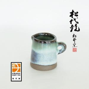 長野の工芸品 松代陶苑松井窯 松代焼 ミルクピッチャー karintou001