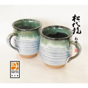 長野の工芸品 松代陶苑松井窯 松代焼 マグカップ丸ペア|karintou001