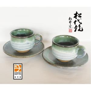 長野の工芸品 松代陶苑松井窯 松代焼 コーヒーカップ&ソーサー大ペア|karintou001