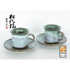 長野の工芸品 松代陶苑松井窯 松代焼 コーヒーカップ&ソーサー小ペア|karintou001