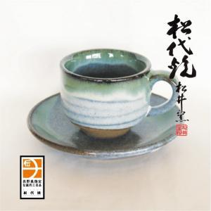 長野の工芸品 松代陶苑松井窯 松代焼 コーヒーカップ&ソーサー大|karintou001