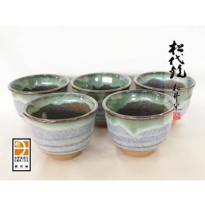 長野の工芸品 松代陶苑松井窯 松代焼 湯飲みセット反|karintou001