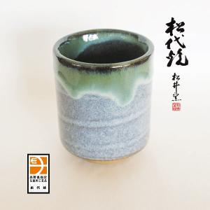 長野の工芸品 松代陶苑松井窯 松代焼 湯飲み中|karintou001