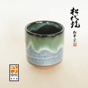 長野の工芸品 松代陶苑松井窯 松代焼 湯飲み小|karintou001