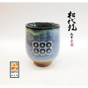 長野の工芸品 松代陶苑松井窯 松代焼 六文銭湯飲み|karintou001