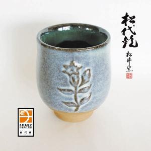長野の工芸品 松代陶苑松井窯 松代焼 りんどう湯飲み|karintou001