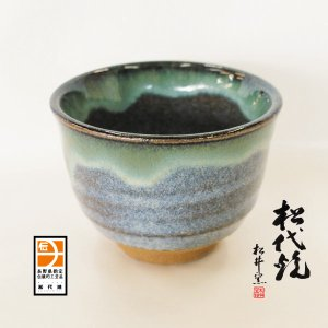 長野の工芸品 松代陶苑松井窯 松代焼 反煎茶|karintou001