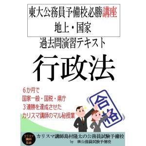 行政法 地方上級・国家一般対策講座|karisumakousi