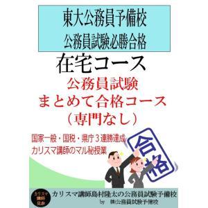<在宅コース・2020年合格目標>理系・専門職・市役所・独立行政法人・団体・民間企業 対策コース|karisumakousi