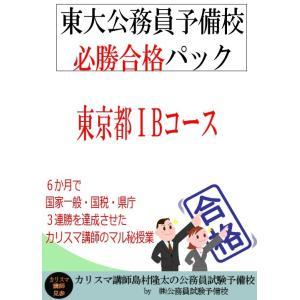 必勝合格パック地方上級・国家一般コース(速習パック)|karisumakousi
