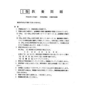 必勝合格パック地方上級・国家一般コース(速習パック)|karisumakousi|02