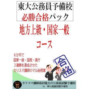 必勝合格パック地方上級・国家一般職コース(過去問充実版)|karisumakousi