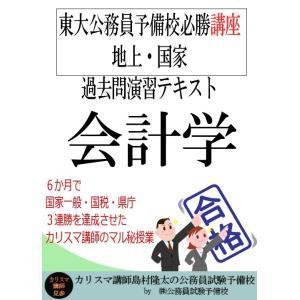 会計学 国税・財務専門官 対策講座|karisumakousi