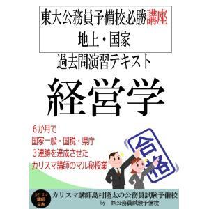 経営学 地方上級・国家一般対策講座|karisumakousi