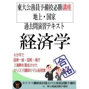 経済学 地方上級対策講座|karisumakousi