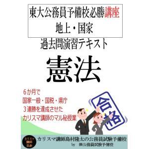 憲法 地方上級・国家一般対策講座|karisumakousi