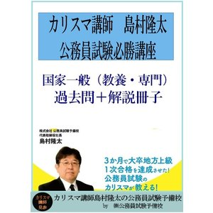 <冊子のみ>国家一般 教養・専門試験 過去問冊子+解説冊子|karisumakousi