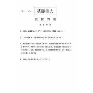 <冊子のみ>国家一般 教養・専門試験 過去問冊子+解説冊子|karisumakousi|02