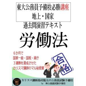労働基準監督官 対策講座|karisumakousi