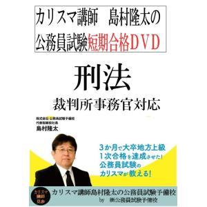 裁判所事務官 刑法対策講座|karisumakousi