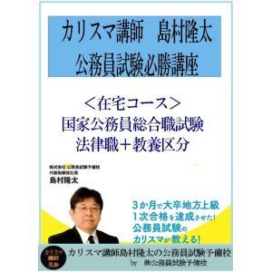 <在宅コース 2019秋〜2020年合格目標>国家総合法律職+地上国家一般 個別指導70時間コース |karisumakousi