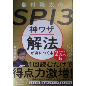 SPI対策講座|karisumakousi