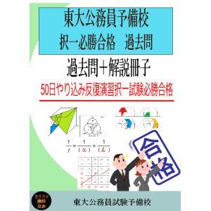 <冊子のみ>国税教養・専門試験 過去問+解説冊子|karisumakousi