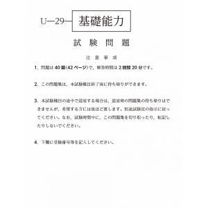 <冊子のみ>国税教養・専門試験 過去問+解説冊子|karisumakousi|03