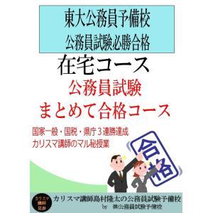 <在宅コース・2021年合格目標 >地方上級・国家一般・国専門・裁判所・東京都1Bコース 個別指導4...