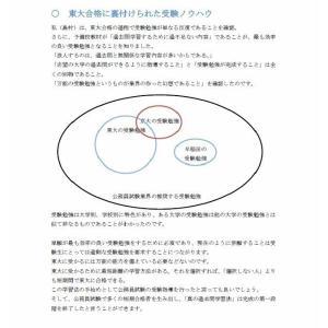 <在宅コース・2021年合格目標 >地方上級・国家一般・国専門・裁判所・東京都1Bコース 個別指導40時間|karisumakousi|13