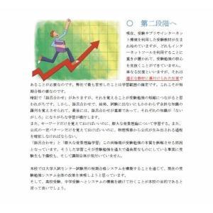 <在宅コース・2021年合格目標 >地方上級・国家一般・国専門・裁判所・東京都1Bコース 個別指導40時間|karisumakousi|14