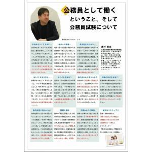 <在宅コース・2021年合格目標 >地方上級・国家一般・国専門・裁判所・東京都1Bコース 個別指導40時間|karisumakousi|15