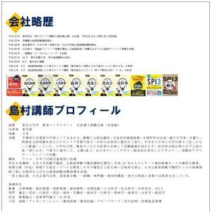<在宅コース・2021年合格目標 >地方上級・国家一般・国専門・裁判所・東京都1Bコース 個別指導40時間|karisumakousi|16