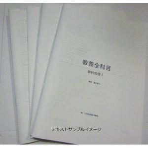 <在宅コース・2021年合格目標 >地方上級・国家一般・国専門・裁判所・東京都1Bコース 個別指導40時間|karisumakousi|05