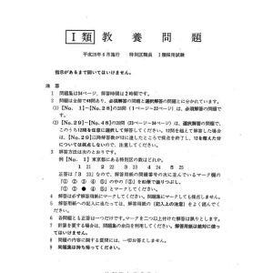 特別区経験者 教養過去問冊子(H20〜29)+解説動画 karisumakousi 02