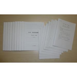 特別区経験者 教養過去問冊子(H21〜29)|karisumakousi|03
