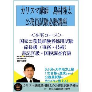 国家公務員 経験者採用(係長級 総合職対応)2019年合格|karisumakousi
