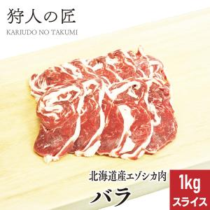 【北海道稚内産】エゾ鹿肉 バラ肉 1kg (スライス)