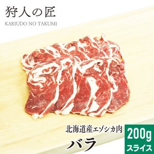 北海道特産 えぞ鹿肉 バラ肉 200g(スライス)【RCP】【お中元/お歳暮】