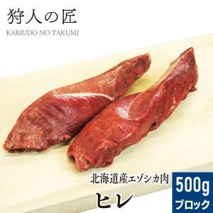 【北海道稚内産】エゾ鹿肉 ヒレ肉 500g (ブロック)