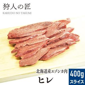 北海道特産 えぞ鹿肉 ヒレ肉 400g(スライス)【RCP】【お中元/お歳暮】