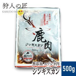 【北海道稚内産】エゾ鹿肉 -加工品- 鹿肉ジンギスカン 500g【エゾシカ肉/蝦夷鹿肉/えぞしか肉/ジビエ】