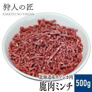 【北海道稚内産】エゾ鹿肉 ミンチ (挽肉) 500g【無添加】【エゾシカ肉/蝦夷鹿肉/えぞしか肉/ジビエ】